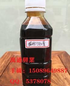 植物沥青(底油)生物柴油厂产生的废油适用提炼重质燃料或其它;