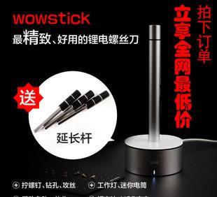 wowstick智能锂电螺丝刀工具电动家居用螺丝刀电动工作套装螺丝派;