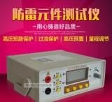 FC-2G/FC-2GB防雷元件测试仪压敏电阻测试仪电源避雷器巡检测试仪;
