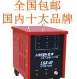 东北厂家直销LGK-40逆变空气等离子切割机 电焊机货到付款 可送货;