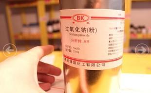 低价出售化学试剂过氧化钠(粉)分析纯AR250g1313-60-6;