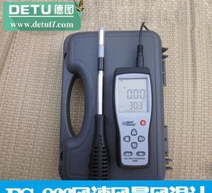 江苏德图-FC-866热敏式风速风量风温计 风速风向仪 风速计;