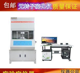 无转子硫化仪 橡胶硫化试验机 塑胶阿尔法硫化仪 硫化仪;
