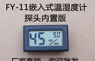 小型温湿表 数字电子温湿度计 无线 室内车载冰箱 爬宠数显温湿表;