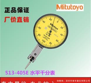 日本三丰 杠杆千分表 513-405E 杠杆表 指示表 水平型杠杆表