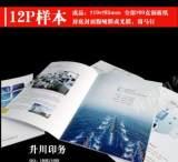 专版印刷12P宣传册封哑膜骑马钉/产品目录样册/杂志/企业画册期刊;