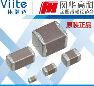 风华高科 独石电容器 小功率贴片电容 1206 102k X7R;