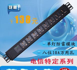 特价全铝防雷PDU插座 机柜插座 10A专用插座 PDU电源插座八口/2米;
