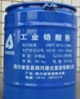 长期供应四川安剑铬酸;