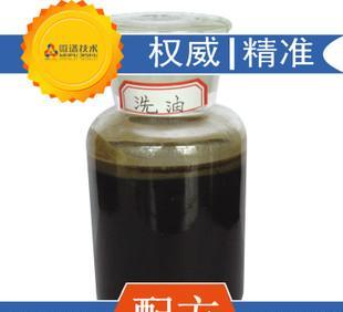 洗油 成分比例分析 工业冲洗油 配方技术生产 指导生产;