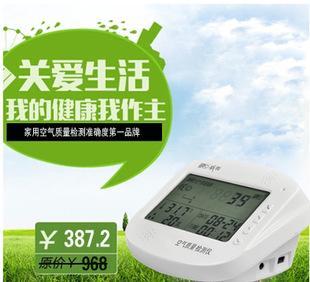 室内甲醛苯tvoc综合空气质量检测仪器 测试仪家用便携式监测仪;