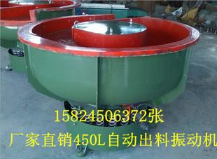 450L振动式光饰机、振动抛光研磨机、螺旋翻滚研磨机;