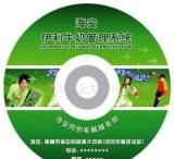 专业光盘印刷刻录,光碟制作,光盘压膜,打印,包装;