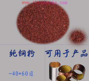 铜粉、黄铜粉|超细铜锡合金高纯铜粉|球形青铜粉、雾化铜粉;