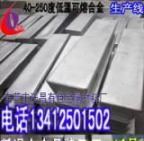 【70度低熔点合金 低温铅合金 铋合金 锡合金】;