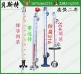 磁翻板液位计 磁性浮子液位计 玻璃管液位计 磁翻柱液位计 规格全;
