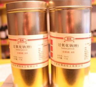 厂家低价 出售化学试剂过氧化钠(粉)分析纯AR250g1313-60-6;