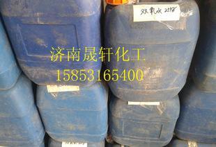 厂家直销双氧水 工业级双氧水 食品级双氧水 含量27.5%;