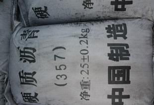 衡水沥青片.煤焦油沥青,片状沥青;