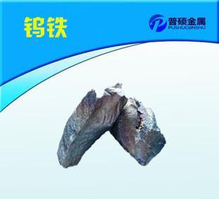 厂家生产 特钢 铸造专用 Few-80c 钨铁 专业出口优质产品;