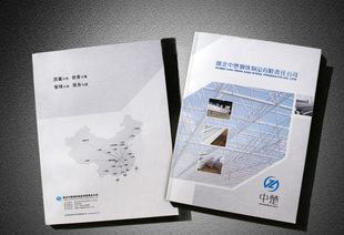 【厂家直销】精美画册 宣传册 纪念册 期刊 胶装书印刷 广告公司