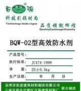 昆明防水剂 昆明高效防水剂价格 厂家 13888926255;