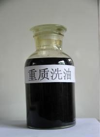 中质洗油;