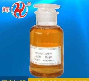 辉牌 复合纳米抗摩剂 润滑油添加剂极压剂 汽车专用纳米抗磨剂;
