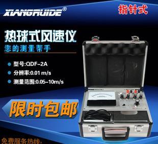 北检QDF-3指针式/热球/热敏/热电/热线式风速仪电子式风速计;