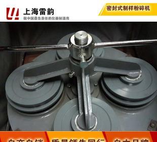 GJ100-1密封式制样粉碎机,金矿专用,制样粉碎机;