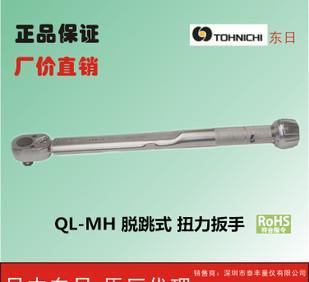原厂东日TOHNICHI 扭力扳手 脱跳式 QL-MH预置式扳手