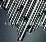 【專供】高硬度11Cr17不銹鋼棒|11Cr17耐熱不銹鋼圓鋼|規格齊全;