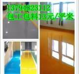 环氧树脂涂料地面漆 环氧工业地坪漆 防静电漆 防尘地板漆;