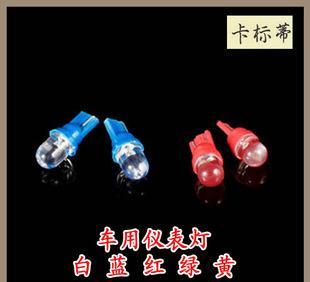 卡标蒂汽车LED灯 T10-1LED圆头插泡 车用仪表灯 对装LA-512;
