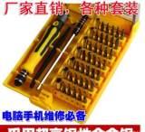 45合一S2多功能组合手动螺丝刀套装 多用手机维修工具 淘宝爆款;