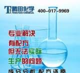 腾田化学:早强剂、速凝剂、防水剂、阻锈剂配方分析及研发;