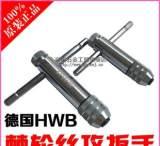 原装进口德国HWB汉威堡 T型棘轮丝攻扳手 丝锥绞手M3-10 5-13;