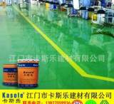 环氧树脂地坪漆 防静电涂料 防尘耐磨地板漆 厂房车间专用地面漆;