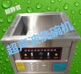 直供环保节能商用超声波洗碗机全自动酒店食堂洗碗机洗碟器刷碗机;