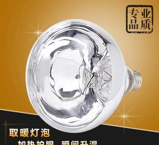 正品浴霸取暖灯泡 红外线取暖防爆灯泡 通用浴霸灯泡275w;