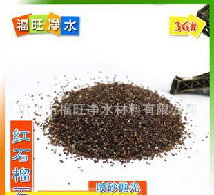 现货直销天然石榴石 石榴石磨料 优质石榴石磨料 石榴石生产厂家;