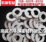 专业生产储油 防尘 密封 缓冲 绝缘 过滤用国标毛毡垫圈条;
