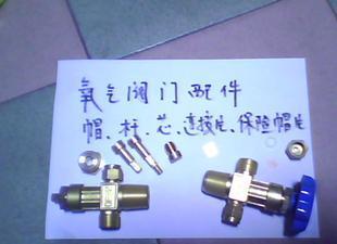 QF-2氧气瓶阀及配件;