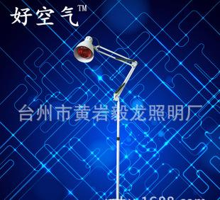 【专业生产】好空气落地式红外线理疗灯泡 治风湿 腰间酸痛;