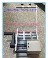 美智达厂家直销元件剪脚设备 手摇带式单边电容剪脚机 零件切脚机;