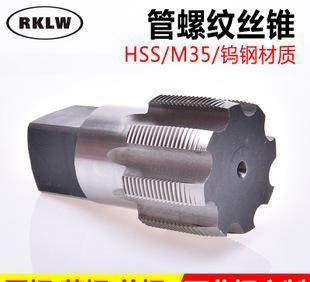 高速钢管螺纹丝锥 圆柱管螺纹丝锥 机用直槽丝锥丝攻 非标定制;
