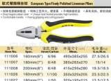 史丹工具SATISFY 歐式精拋鋼絲鉗 多個規格;