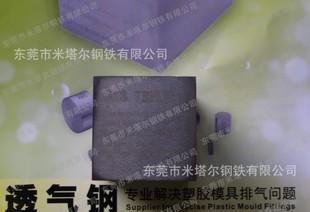 米塔尔/透气材料/多孔材料/PM-40透气钢材/排气钢/注塑模具透气钢;