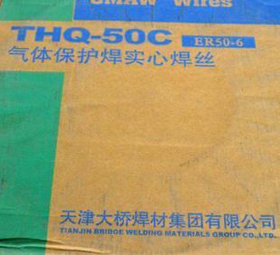 厂价直销大桥THQ50-C二氧化碳气体保护焊丝代理批发;