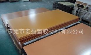 绝缘电木板 橘红色电木板 进口电木板;